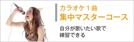 カラオケ1曲集中マスター