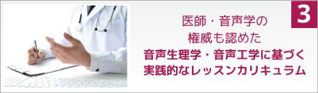 医師・音声学の権威も認めた音声生理学・音声工学に基づく実践的なレッスンカリキュラム