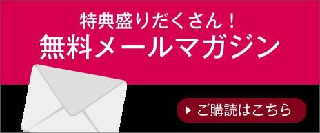 無料メールマガジン登録
