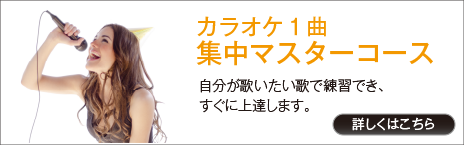 course_karaoke